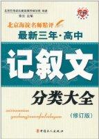 最新三年•高中記叙文分類大全(修訂版)