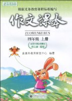 作文课本(4年级 上册)