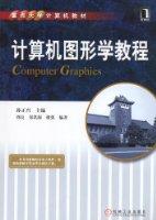 計算機圖形學教程