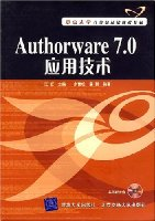 Authorware 7.0應用技術(配光盤)