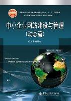 中小企业网站建设与管理(动态篇)