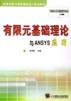 有限元基礎理論與ANSYS應用