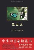 中小學生必讀叢書:昆蟲記