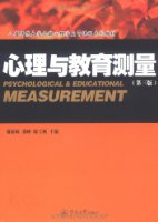 心理與教育測量(第3版)