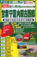 親曆者旅行指南:甘肅甯夏内蒙古西部(2010-2012最新版)