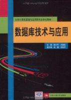 大學計算機基礎與應用系列立體化教材•數據庫技術與應用