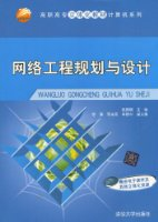 網絡工程規劃與設計
