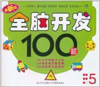 全脑开发100题(5岁)(最新版)