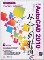 中文版AutoCAD 2010从入门到精通(附DVD-ROM光盘1张)