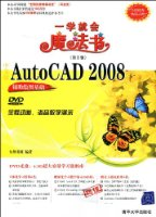 中文版AutoCAD 2008辅助绘图基础(第2版)(配DVD光盘1张)