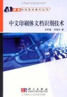 中文印刷体文档识别技术(附光盘1张)