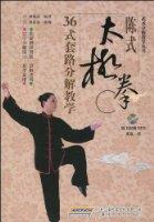 陈式太极拳36式套路分解教学(附DVD光盘1张)