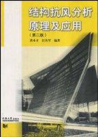 结构抗风分析原理及应用(第2版)