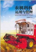 农机科技运用与管理