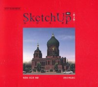 设计大师SketchUp提高(第2版)(附DVD-ROM光盘1张)