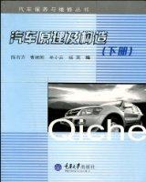 汽车原理及构造(下册)