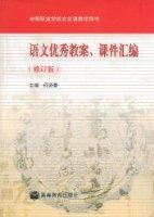 語文優秀教案課件彙編(修訂版)(附光盤)