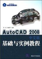 AutoCAD2008中文版基礎與實例教程(含光盤)
