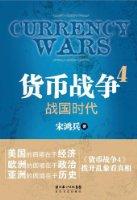 """货币战争4:战国时代(雄霸五年财经图书榜首""""货币战争""""系列最新力作,剑指人民币,人人都有用的经济学)"""