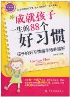 成就孩子一生的88个好习惯(第2版)