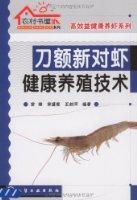 刀额新对虾健康养殖技术