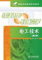 零起步轻松学电工技术(第2版)
