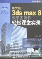中文版3ds max 8效果图制作轻松课堂实录(附DVD视听教学光盘2张)