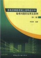 多高层钢筋混凝土结构设计中疑难问题的处理及算例(第2版)