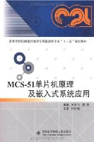 MCS-51单片机原理及嵌入式系统应用