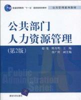 """普通高等教育""""十一五""""国家级规划教材•公共管理系列教材•公共部门人力资源管理(第2版)"""