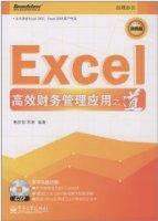Excel高效财務管理應用之道(雙色版)(附CD-ROM光盤1張)