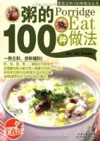 粥的100種做法