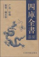 四库全书荟要(5卷本)(精装)