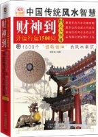 中國傳統風水智慧圖文大百科•财神到:開運行運1500問