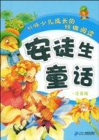 安徒生童話(注音版)