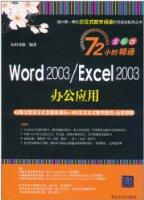 Word 2003/Excel 2003办公应用(72小时精通全彩版)(附DVD-ROM光盘1张)