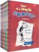 小屁孩日記1-10(套裝共10冊)