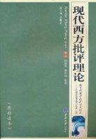 高等院校漢語言文學專業系列教材•現代西方批評理論(原典讀本)