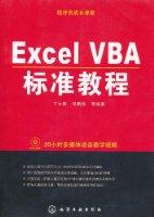 Excel VBA标準教程(附DVD-ROM光盤1張)