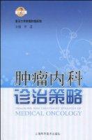 腫瘤内科診治策略(第2版)