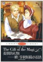 世界经典名著文库•麦琪的礼物:欧•亨利短篇小说选