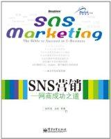 SNS營銷:網商成功之道
