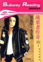 迈克尔.杰克逊:战栗者传奇(谨以此书纪念流行音乐之王迈克尔•杰克逊并献给热爱他的人们)