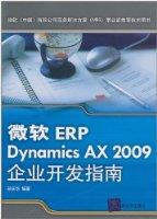 微軟ERP Dynamics AX 2009企業開發指南
