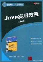 Java实用教程(第4版)