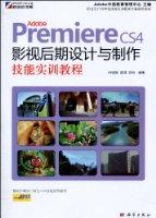 Adobe Premiere CS4影视后期设计与制作技能实训教程(附DVD-ROM光盘1张)