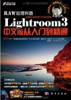 RAW處理利器:Lightroom 3中文版從入門到精通(附CD光盤)