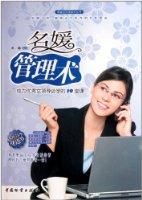 名媛管理術:成為優秀女領導必學的10堂課
