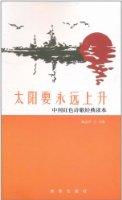 太陽要永遠上升:中國紅色詩歌經典讀本