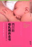 西爾斯母乳喂養全書:從出生到斷奶關于母乳你要知道的一切